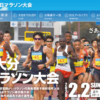 【別府大分毎日マラソン 2020】結果・速報(リザルト)