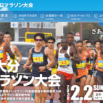 【別府大分毎日マラソン 2020】エントリー9月9日 20:00 開始。先着順