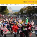 【世界遺産姫路城マラソン 2020】エントリー抽選倍率3.93倍(前回)結果は9月下旬に発表