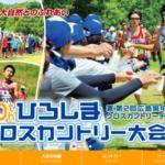 【ひろしまクロスカントリー 2019】結果・速報(リザルト)