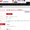 【日韓中ジュニア交流陸上 2019】結果・速報(リザルト)日本代表選手