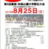 【黒姫・妙高山麓大学駅伝 2019】結果・速報・区間記録(リザルト)