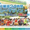 【宮ヶ瀬湖24時間リレーマラソン 2018】結果・速報(ランナーズアップデート)