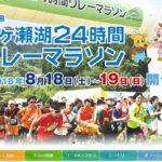 【第9回 宮ヶ瀬湖24時間リレーマラソン 2018】結果・速報(リザルト)