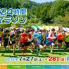 【宮ヶ瀬湖24時間リレーマラソン 2019】エントリー3月29日開始。結果・速報(リザルト)