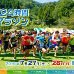 【宮ヶ瀬湖24時間リレーマラソン 2019】結果・速報(ランナーズアップデート)
