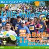 【最上川スマイルマラソン 2019】結果・速報(リザルト)