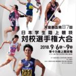 【全日本インカレ陸上競技 2018】結果・速報(リザルト)