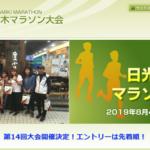 【第14回 日光杉並木マラソン 2019】エントリー5月8日開始。結果・速報(リザルト)