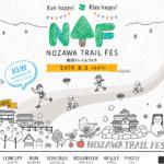 【2019 NOZAWA TRAIL FES(野沢トレイルフェス)】結果・速報・完走率(リザルト)
