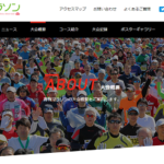 【青梅マラソン 2018】一般エントリー9月21日・22日・23日 12:00 開始