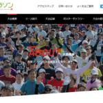 【青梅マラソン 2020】一般エントリー9月20日~22日 12:00 開始