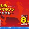 【最東端ねむろシーサイドマラソン 2019】結果・速報(リザルト)川内優輝、出場