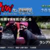 【第24回 信州爆水RUN in 依田川 2019】結果・速報(リザルト)