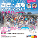 【龍飛・義経マラソン 2019】結果・速報(リザルト)
