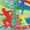 【東北陸上競技選手権 東北総体陸上 2018】結果・速報(リザルト)