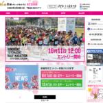 【穂の国・豊橋ハーフマラソン 2020】エントリー10月11日開始。結果・速報(リザルト)