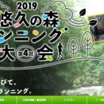 【悠久の森ランニング大会 2019】結果・速報(リザルト)