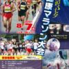 【第37回 湯沢七夕健康マラソン 2019】結果・速報(リザルト)