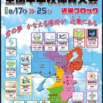 【全日本中学校陸上 全中陸上 2019】エントリーリスト・出場選手一覧