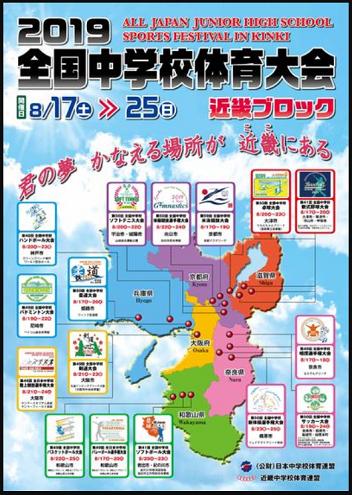 2019 中国 中学 大会 陸上