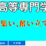 【全国高等専門学校陸上競技 2018】結果・速報(リザルト)