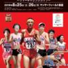 【第6回 全国高校陸上選抜 2018】結果・速報(リザルト)