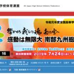 【全国高校総体陸上 沖縄インターハイ 2019】結果・速報 (リザルト)