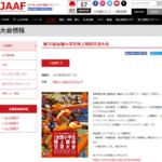 全国小学生陸上交流【日清食品カップ】2020 結果・速報(リザルト)