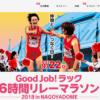 【6時間リレーマラソン in ナゴヤドーム 2018】結果・速報(リザルト)