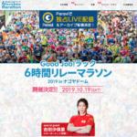 【6時間リレーマラソン in ナゴヤドーム 2019】結果・速報(リザルト)