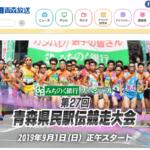 【青森県民駅伝 2019】結果・速報・区間記録(リザルト)
