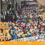 【愛媛マラソン 2020】エントリー抽選倍率2.95倍(前回)結果は9月26日に発表