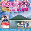 【榛名湖マラソン 2019】結果・速報・完走率(リザルト)