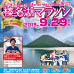 【榛名湖マラソン 2019】エントリー5月24日開始。結果・速報・完走率(リザルト)