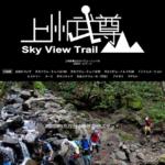 【上州武尊山スカイビュートレイル 2019】エントリー4月3日開始。結果・速報・完走率(リザルト)