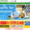 【一関国際ハーフマラソン 2019】エントリー4月1日開始。結果・速報(リザルト)