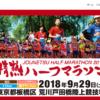 【第1回 情熱ハーフマラソン 2018】結果・速報(リザルト)