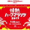 【情熱ハーフマラソン 2019】結果・速報(リザルト)