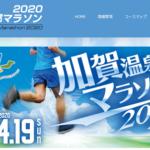 【加賀温泉郷マラソン 2020】エントリー10月1日開始。結果・速報(リザルト)