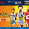 【香川丸亀国際ハーフマラソン 2019】エントリー9月18日(火)0:00 開始
