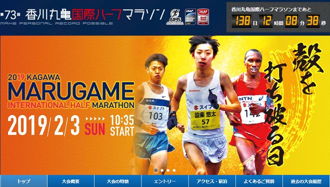 香川丸亀国際ハーフマラソン2019画像
