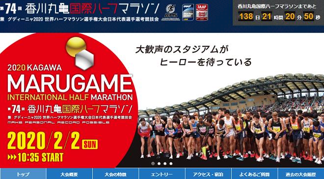 香川丸亀国際ハーフマラソン2020画像