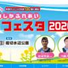 【かつしかふれあいRUNフェスタ 2020】エントリー11月5日開始。結果・速報(リザルト)