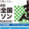 【勝田全国マラソン 2020】一般エントリー10月7日開始。結果・速報(リザルト)