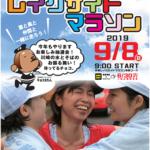 【川崎レイクサイドマラソン 2019】結果・速報(リザルト)