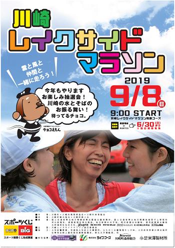 川崎レイクサイドマラソン2019画像