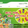 【北九州マラソン 2020】抽選倍率2.14倍。結果は10月4日に発表