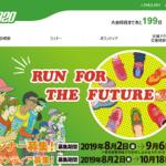 【北九州マラソン 2020】抽選倍率2.11倍(前回)結果は10月上旬に発表