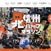 【北信州ハーフマラソン 2019】結果・速報(ランナーズアップデート)